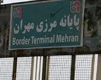 مرز مهران تا ۳۰ فروردین بسته است