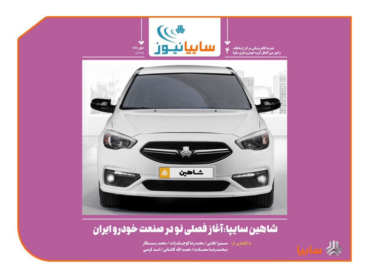 شاهین سایپا؛ آغاز فصلی نو در صنعت خودرو ایران