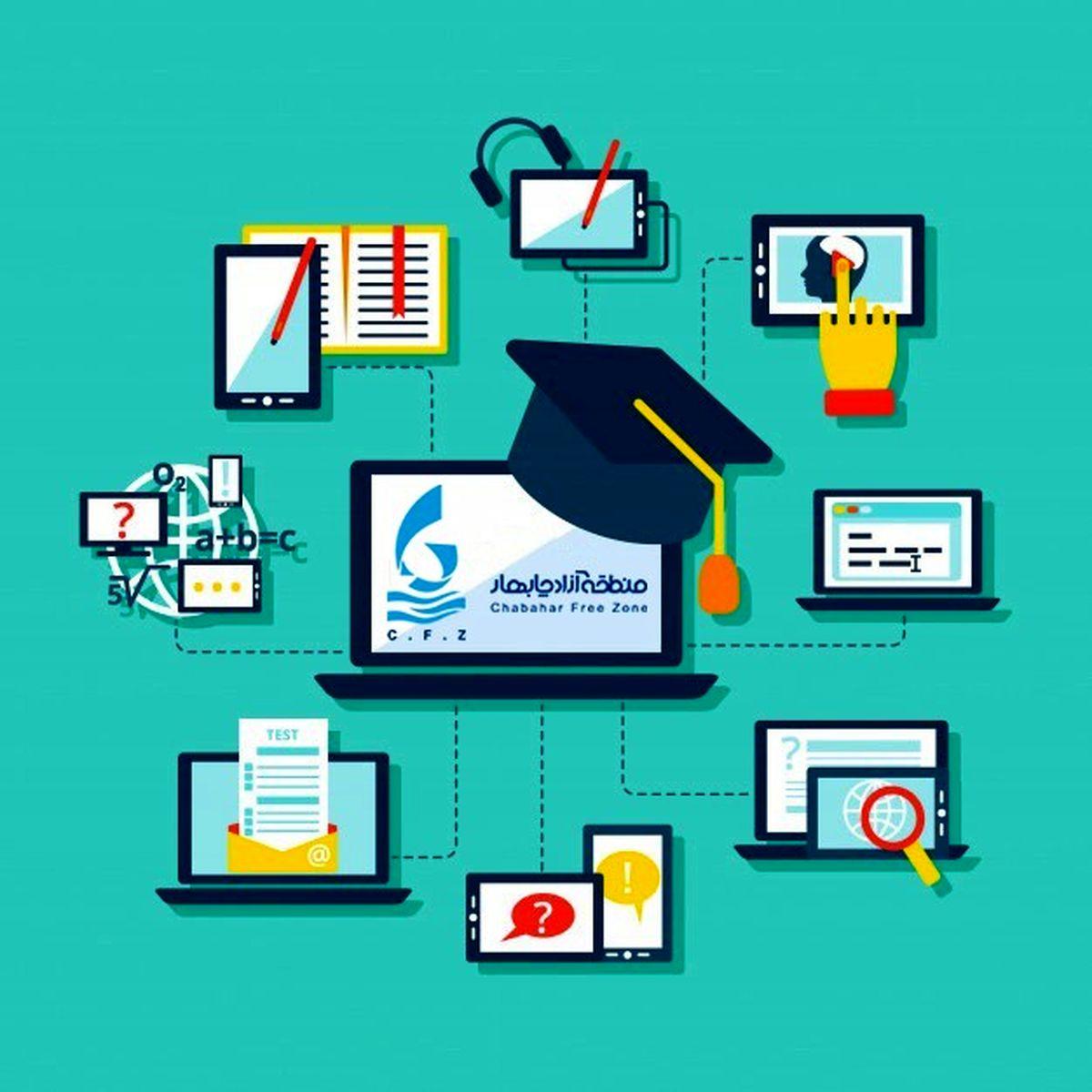 برگزاری دوره آموزشی مجازی در منطقه آزاد چابهار