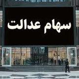 ارزش روز سهام عدالت شنبه 3 آبان