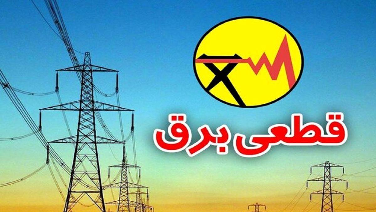 جدول قطع برق از 3 تا 6 خرداد در مناطق مختلف