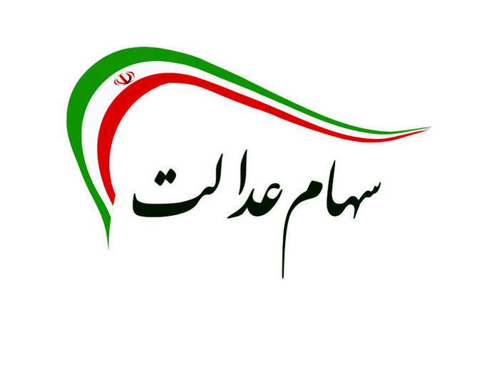 ارزش سهام عدالت امروز ۲۹ شهریور