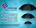 صدور مجوز قبولی اتکایی خارجی برای بیمه ملت