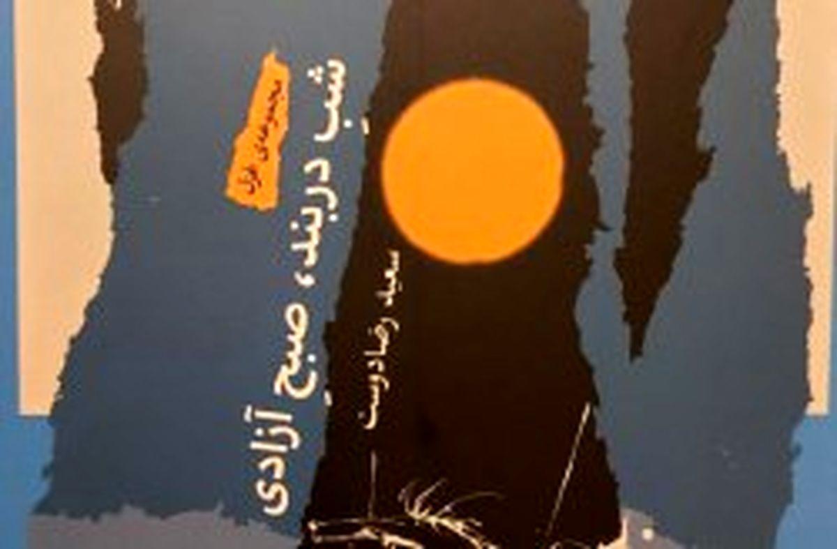"""انتشار کتاب """"شبِ دربند، صبحِ آزادی"""""""