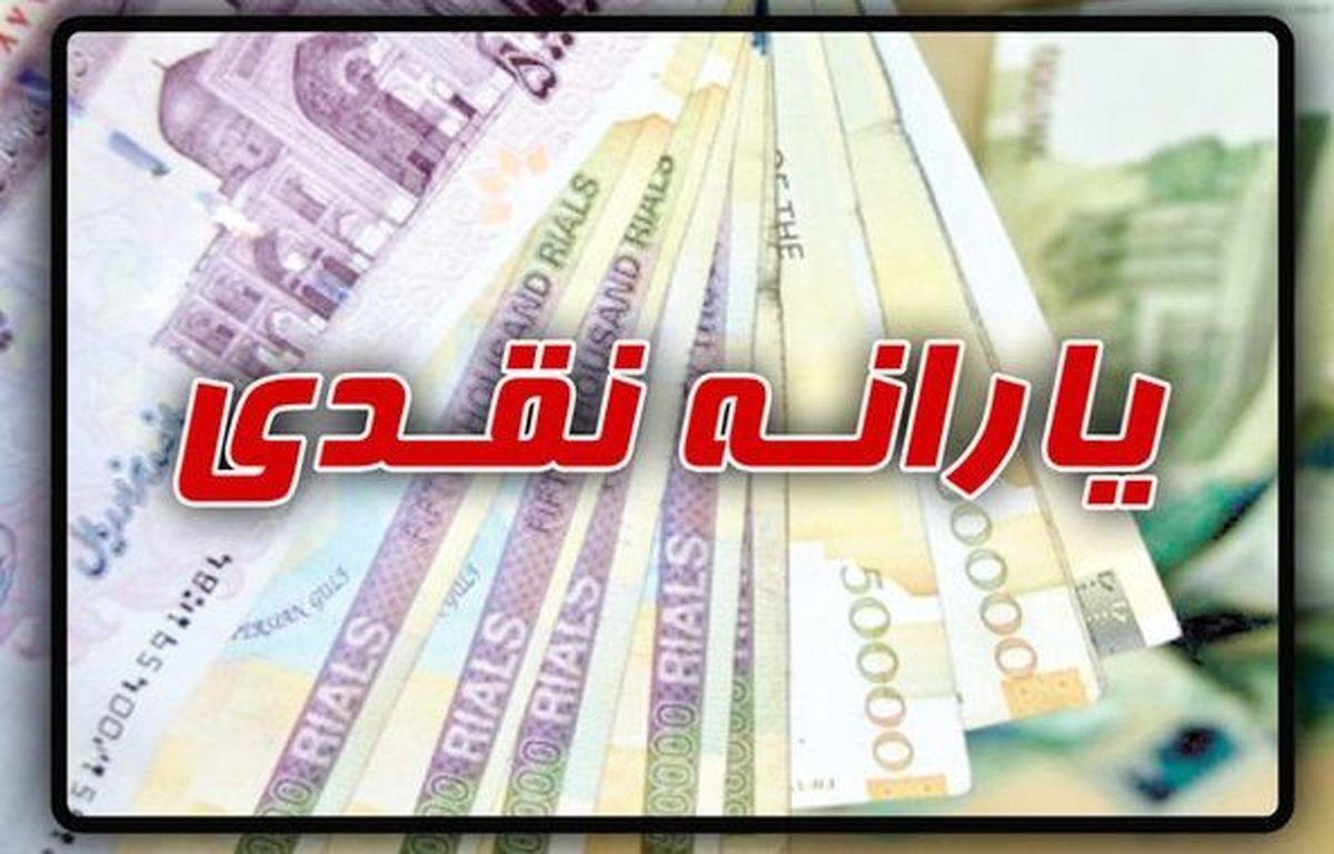 پرداخت یارانه نقدی جدید قطعی شد | چه کسانی مشمول می شوند؟
