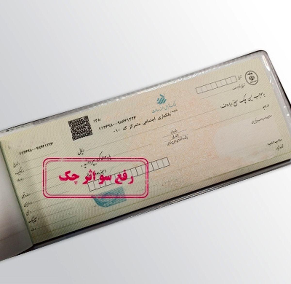 رفع سوء اثر چک در بانک رسالت غیرحضوری شد