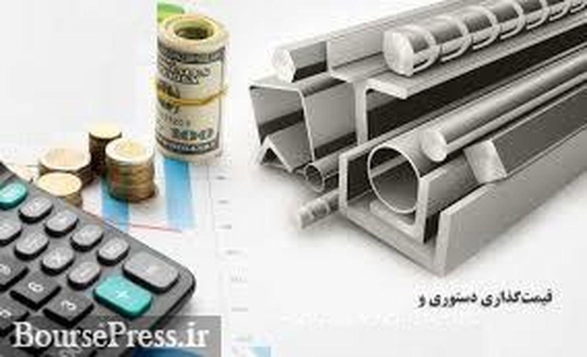 اثر قیمت گذاری دستوری بر محرومیت سهامداران عدالت از سود واقعی شرکت ها