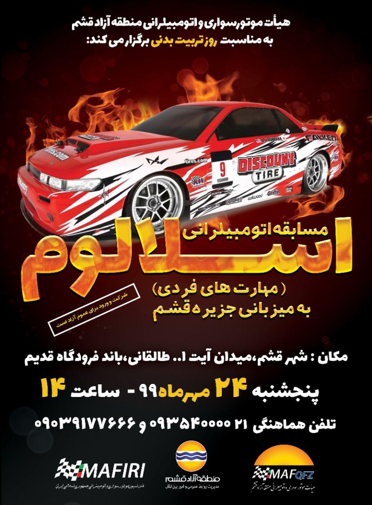 """برگزاری مسابقه اتومبیلرانی """"اسلالوم"""" به مناسبت روز تربیت بدنی"""