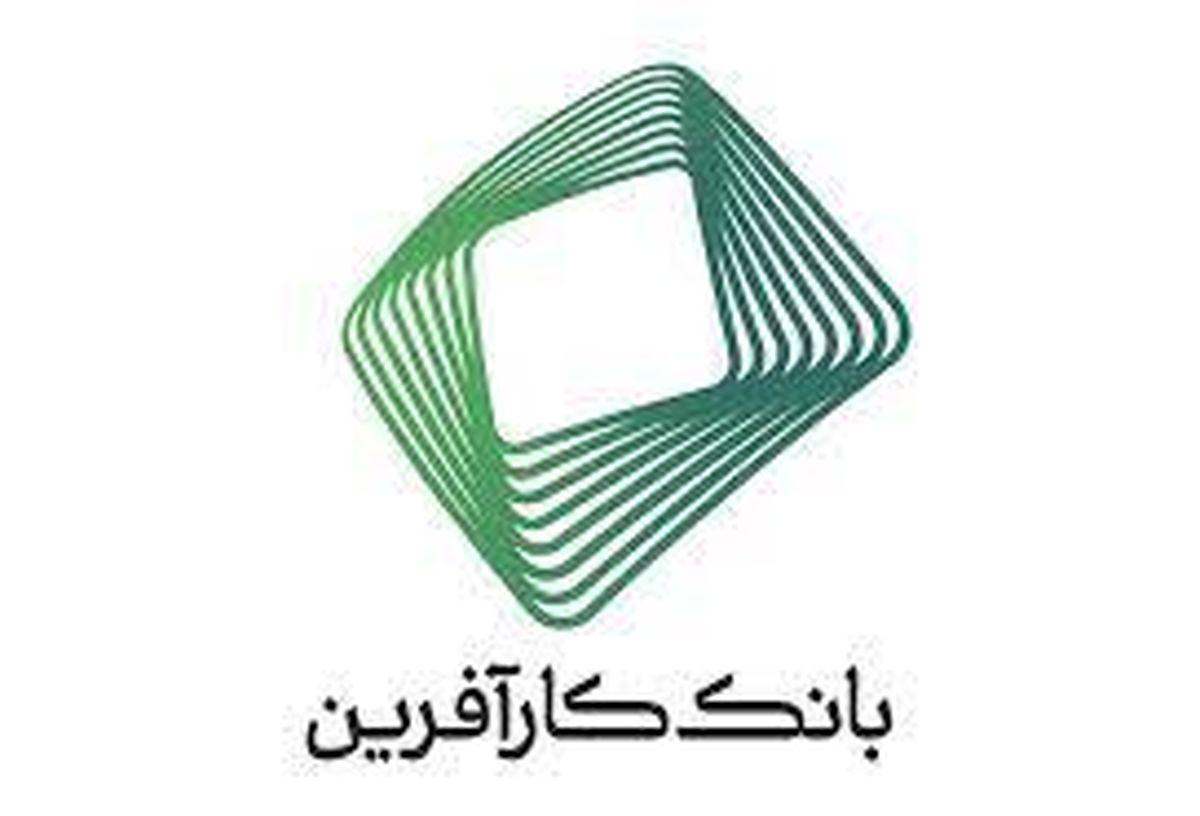 گزارش مقبول کلیه شرکتهای تابعه بانک کارآفرین