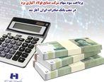 پرداخت سود سهام شرکت «صنایع فولاد آلیاژی یزد» در شعب بانک صادرات ایران آغاز شد