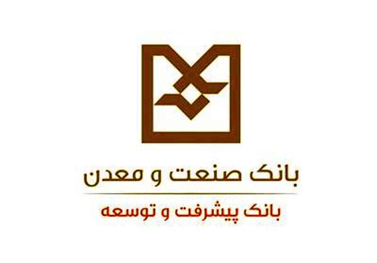 مدیرعامل بانک صنعت و معدن به استان قزوین سفر می کند