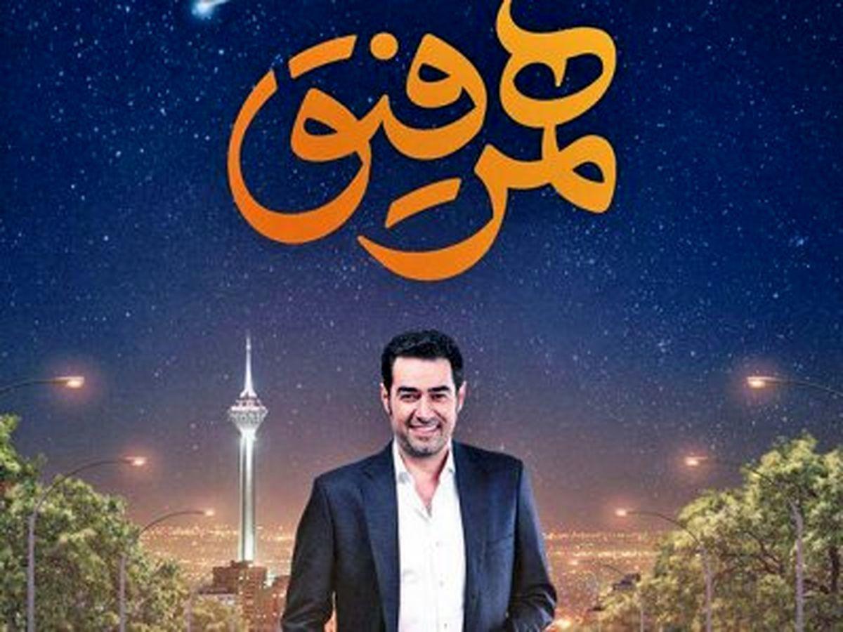آبروی پسر شهاب حسینی در برنامه همرفیق رفت + فیلم