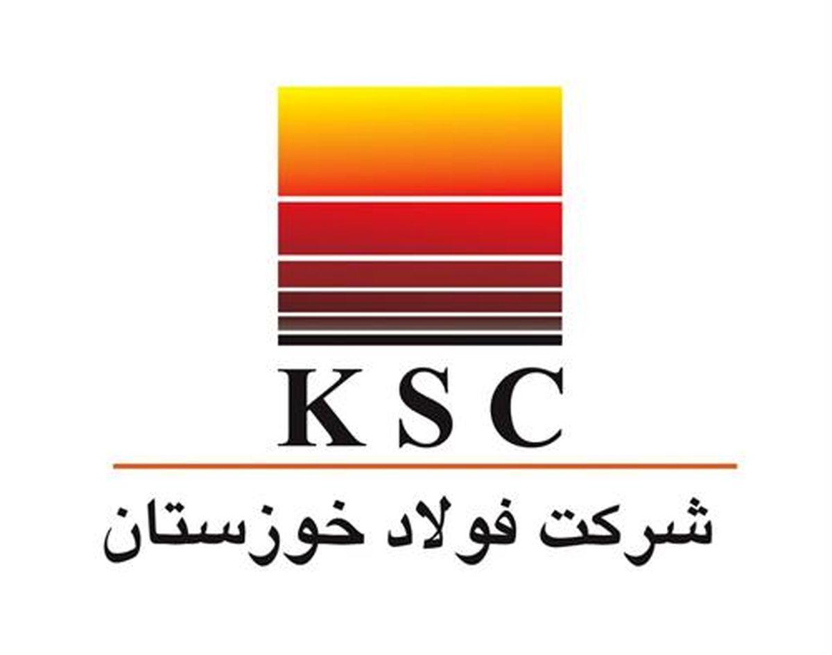 شرکت فولاد خوزستان نیروی انسانی بومی استخدام می کند