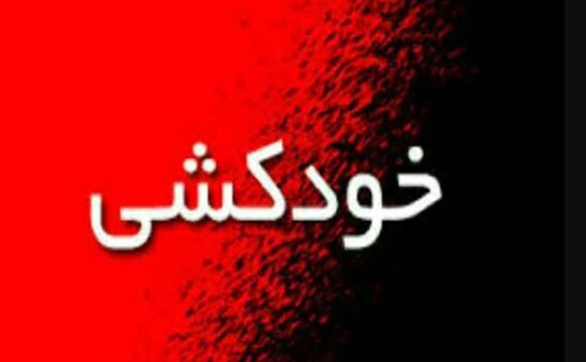 فیلم خودکشی جوان ایرانی از روی پل + فیلم