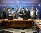انعقاد تفاهم نامه همکاری میان بانک تجارت و ایمیدرو