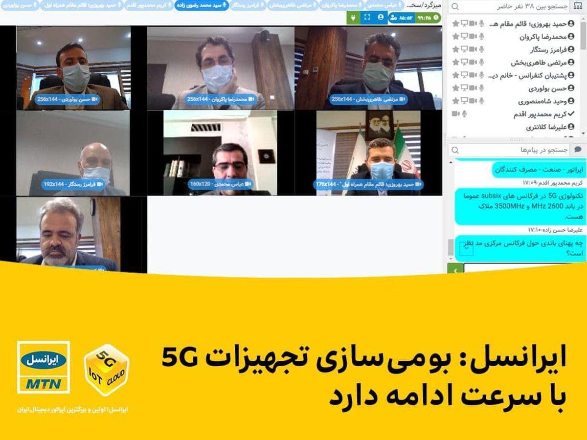 بومیسازی تجهیزات 5G ایرانسل با سرعت ادامه دارد