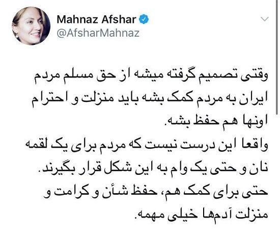 مهناز افشار: وام یک میلیونی حق مسلم مردم است!