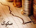 عرضه صکوک اجاره ۷,۵۰۰ میلیارد ریالی شرکت سرمایه گذاری توسعه معادن و فلزات