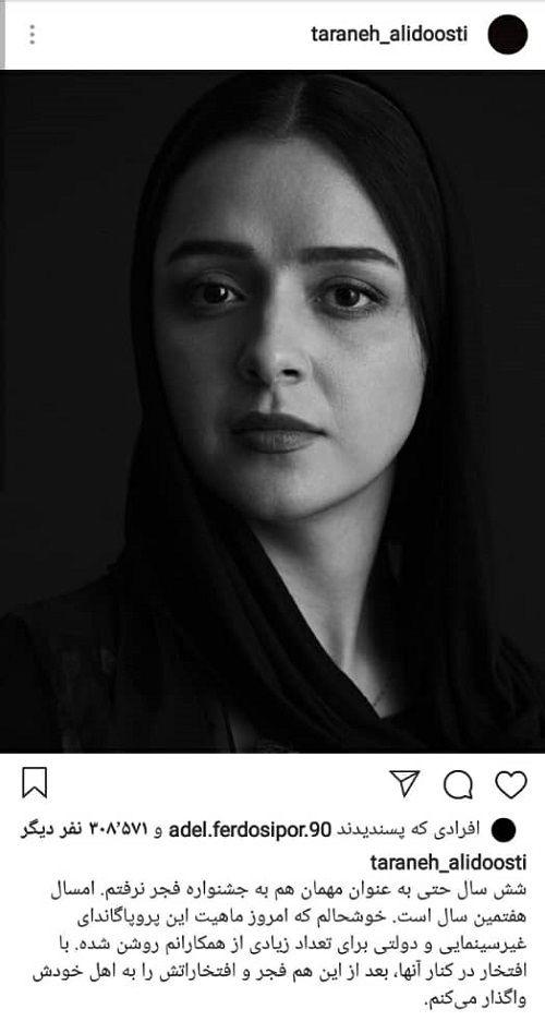ترانه علیدوستی هم به تحریمیونِ جشنواره پیوست
