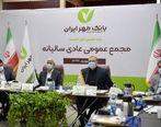 در مجمع عمومی بانک قرضالحسنه مهر ایران چه گذشت؟