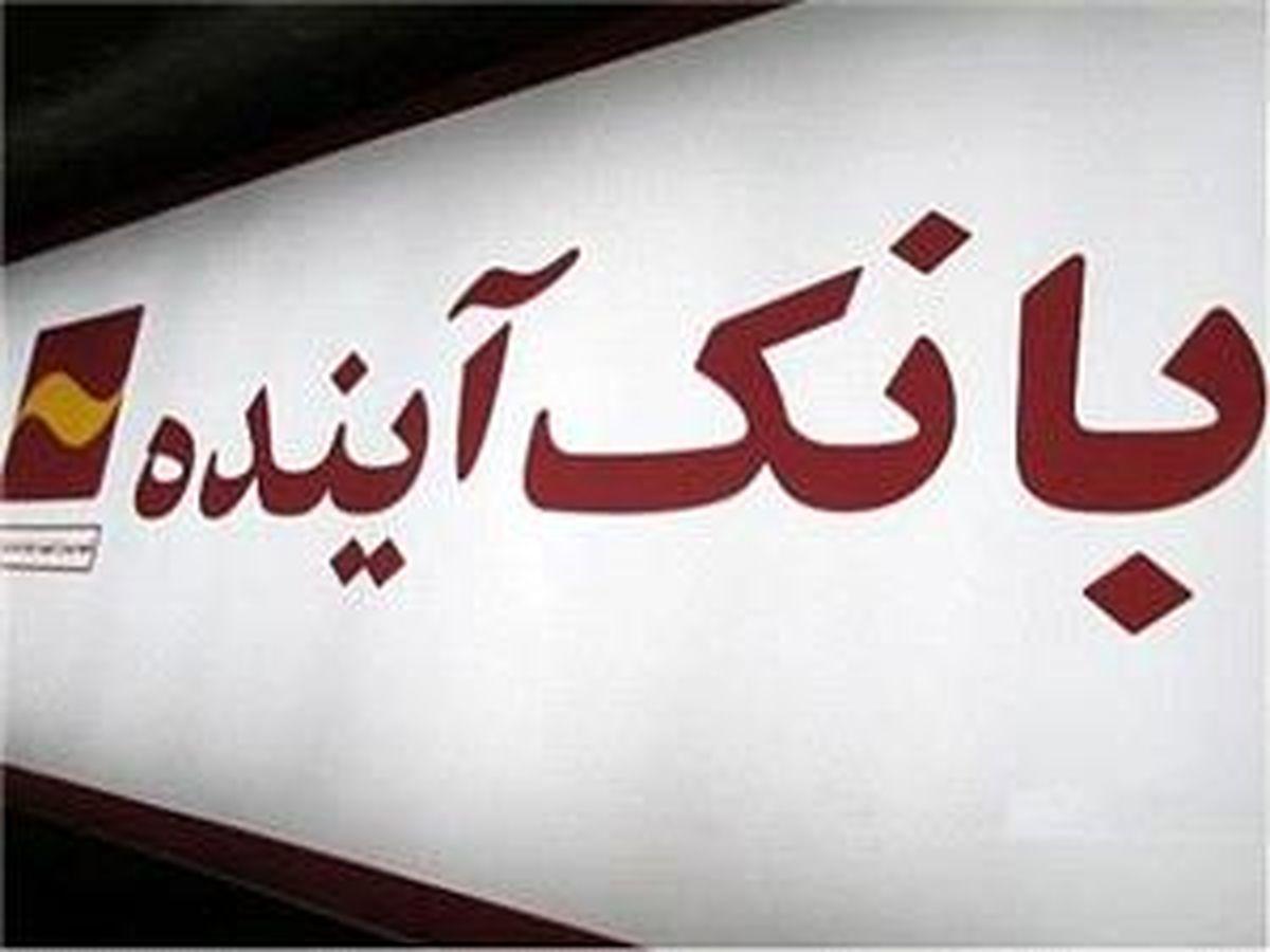 قدردانی انتقال خون استان تهران از طرح «فرشتگان سلامت» بانک آینده