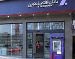 افتتاح شعبه «سیدخندان» بانک اقتصادنوین