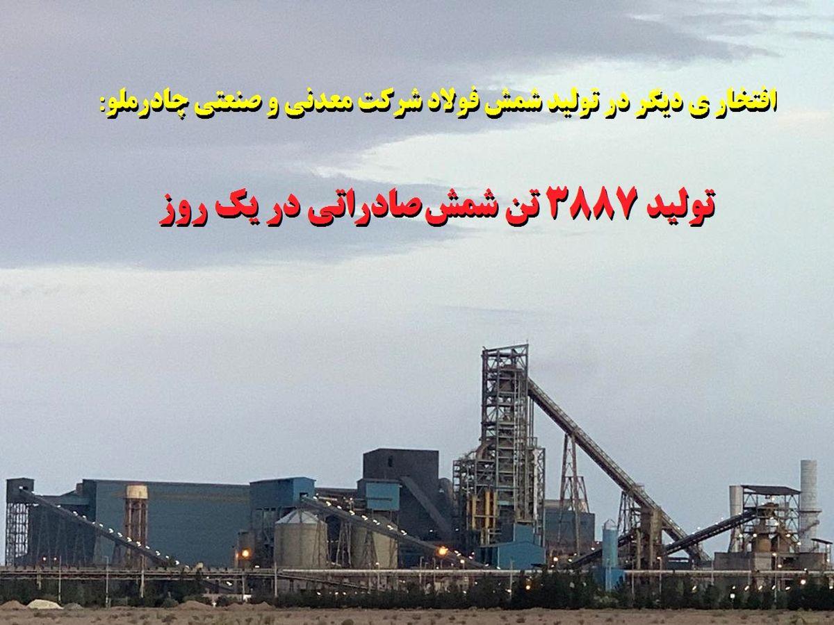 تولید ۳۸۸۷هزار تن شمش فولادی در یک روز