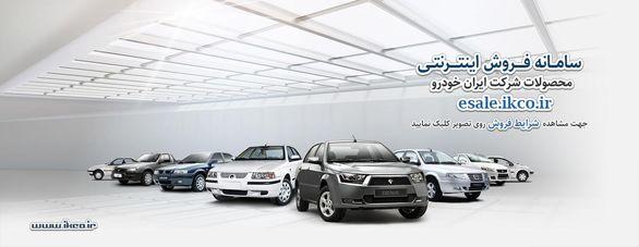 پژو پارس، 206 و دنا در طرح پیش فروش ایران خودرو ویژه ۶ بهمن