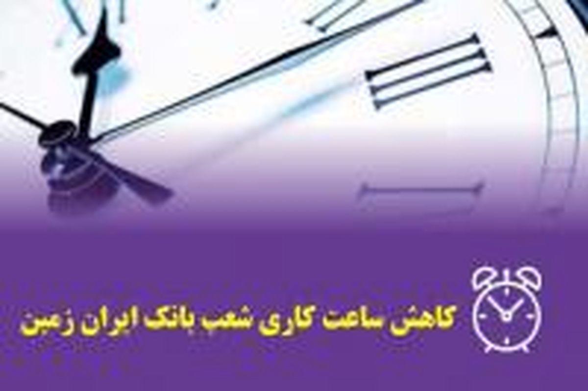 تغییر ساعات کاری شعب و واحدهای ستادی بانک ایران زمین در هفته آتی