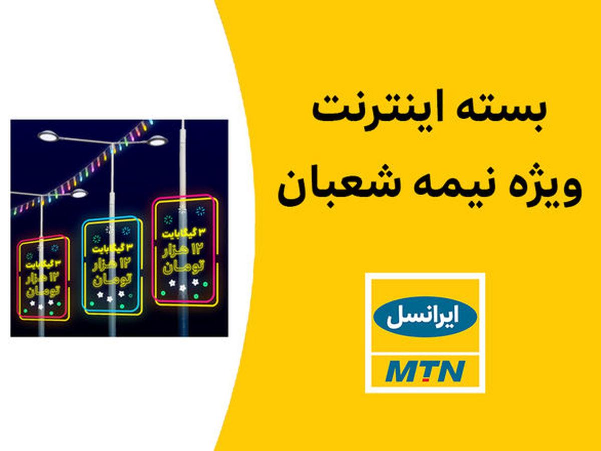 ایرانسل   جهت فعال سازی بسته اینترنتی ویژه نیمه شعبان ایرانسل کلیک کنید