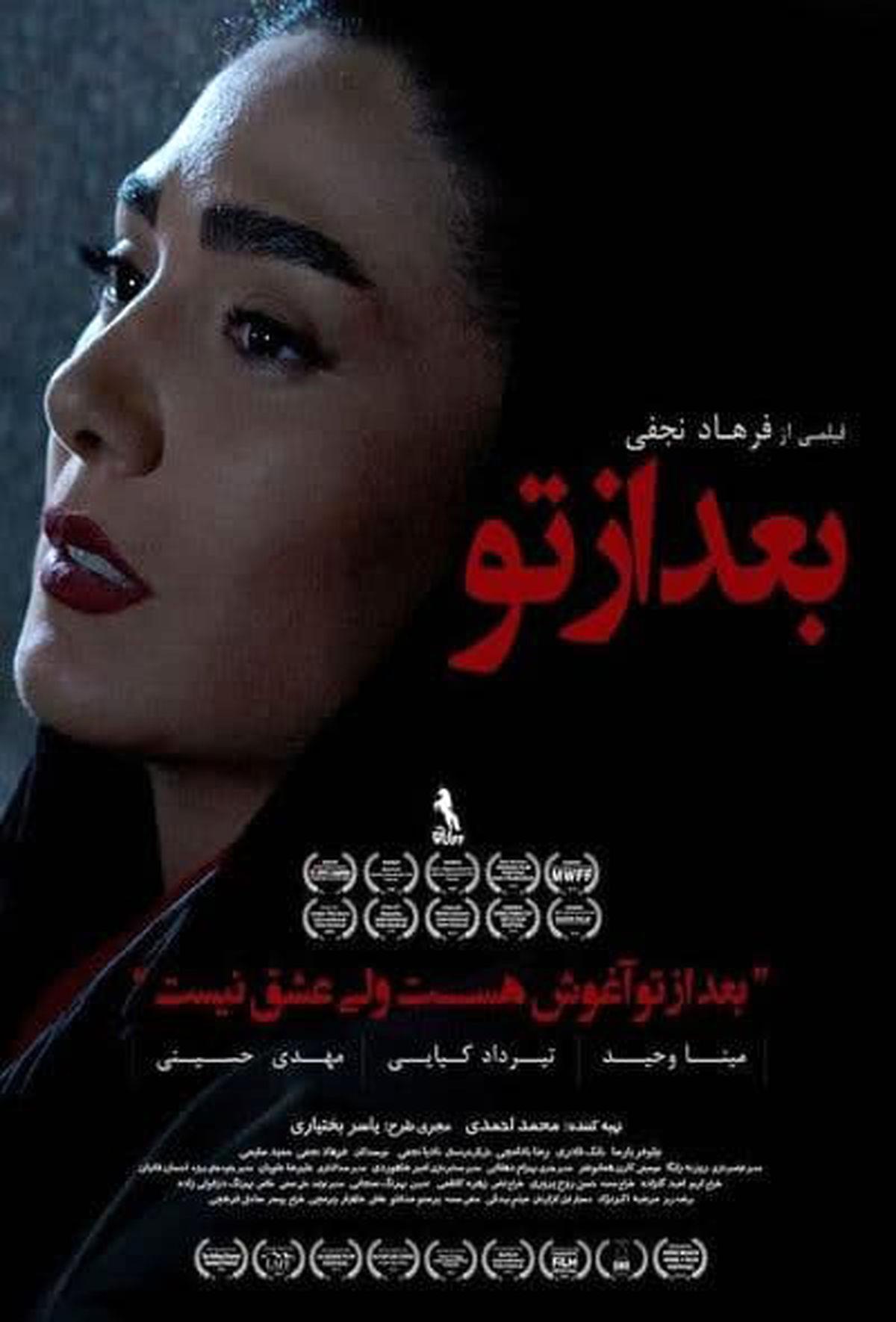 مینا وحید جایزه بهترین بازیگر زن لسآنجلس را گرفت