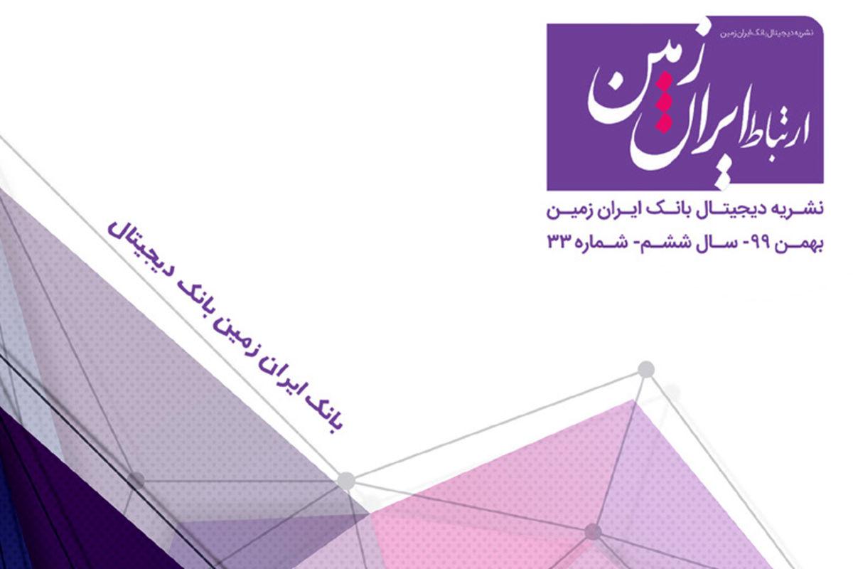 سی و سومین شماره نشریه ارتباط ایران زمین منتشر شد