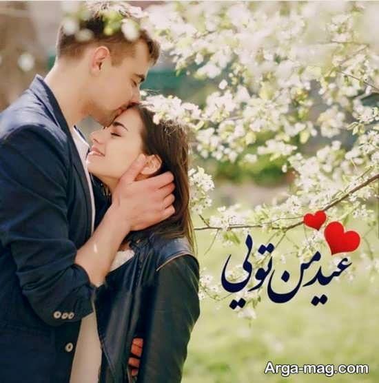 تصویر نوشته عاشقانه مفهومی تبریک سال نو