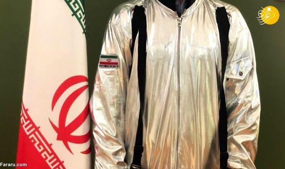 لباس فضانوردی ایرانی آذری جهرمی سوژه شد + تصاویر