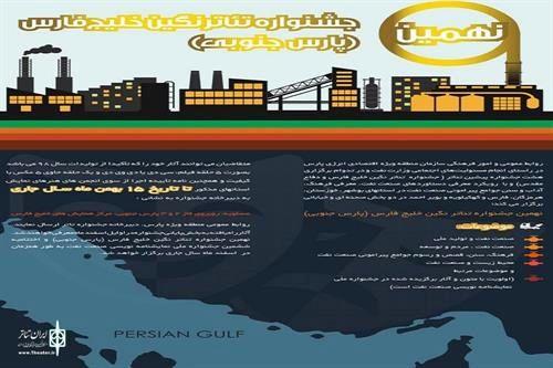 معرفی آثار راه یافته به بخش رقابتی نهمین جشنواره تاتر نگین خلیج فارس
