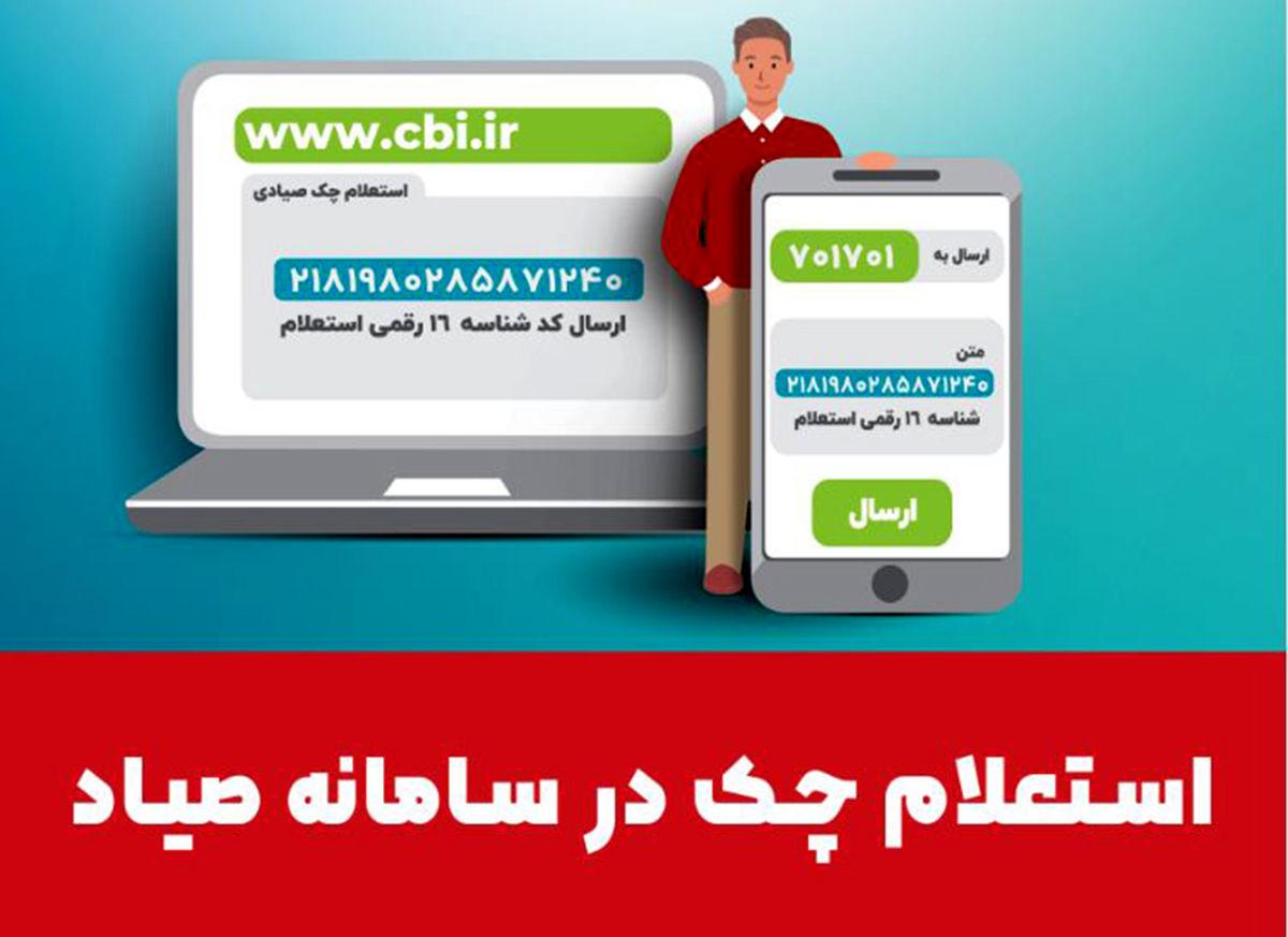 امکان استعلام آنلاین وضعیت اعتباری صادرکننده چک فراهم شد
