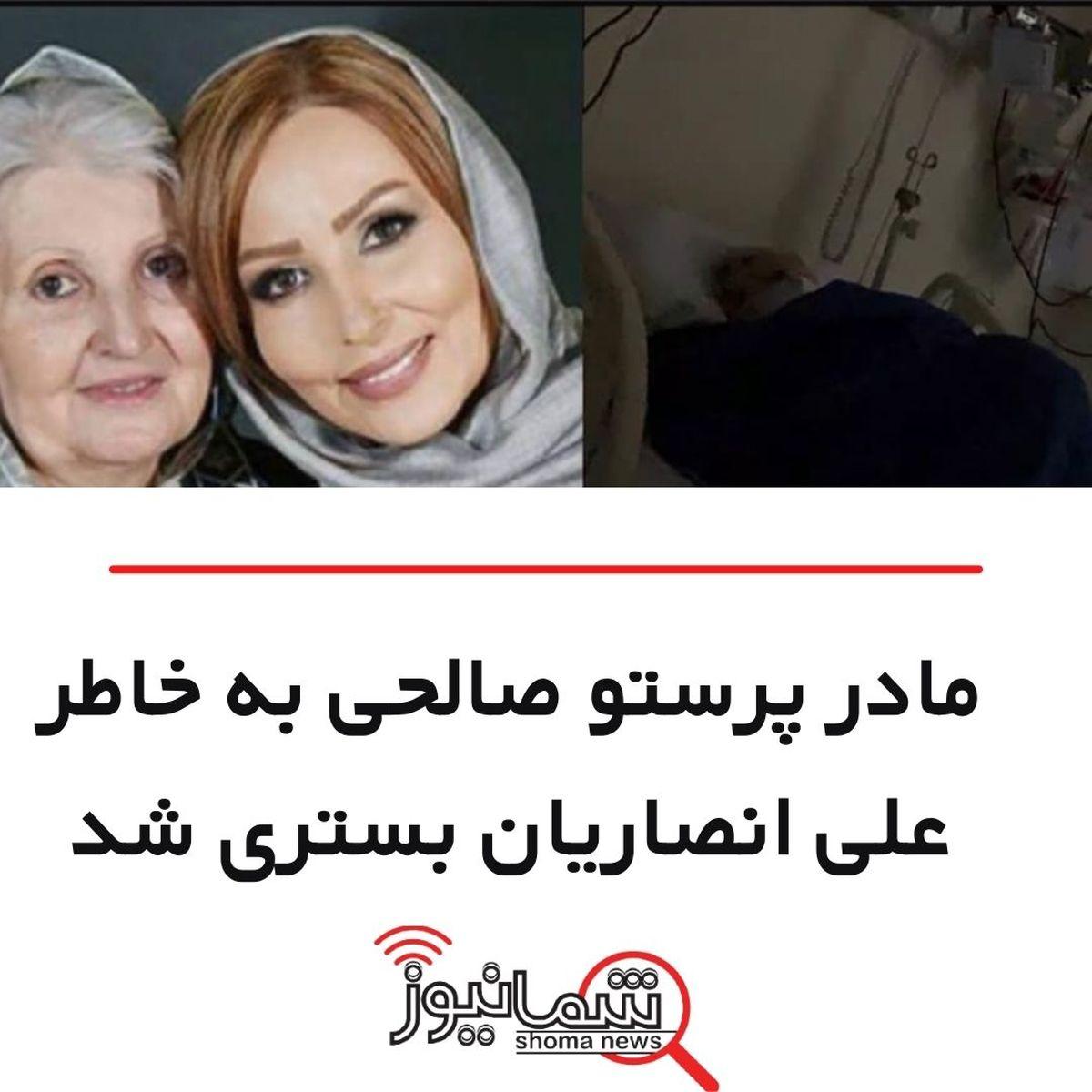 مادر پرستو صالحی به خاطر علی انصاریان در بیمارستان بستری شد + عکس