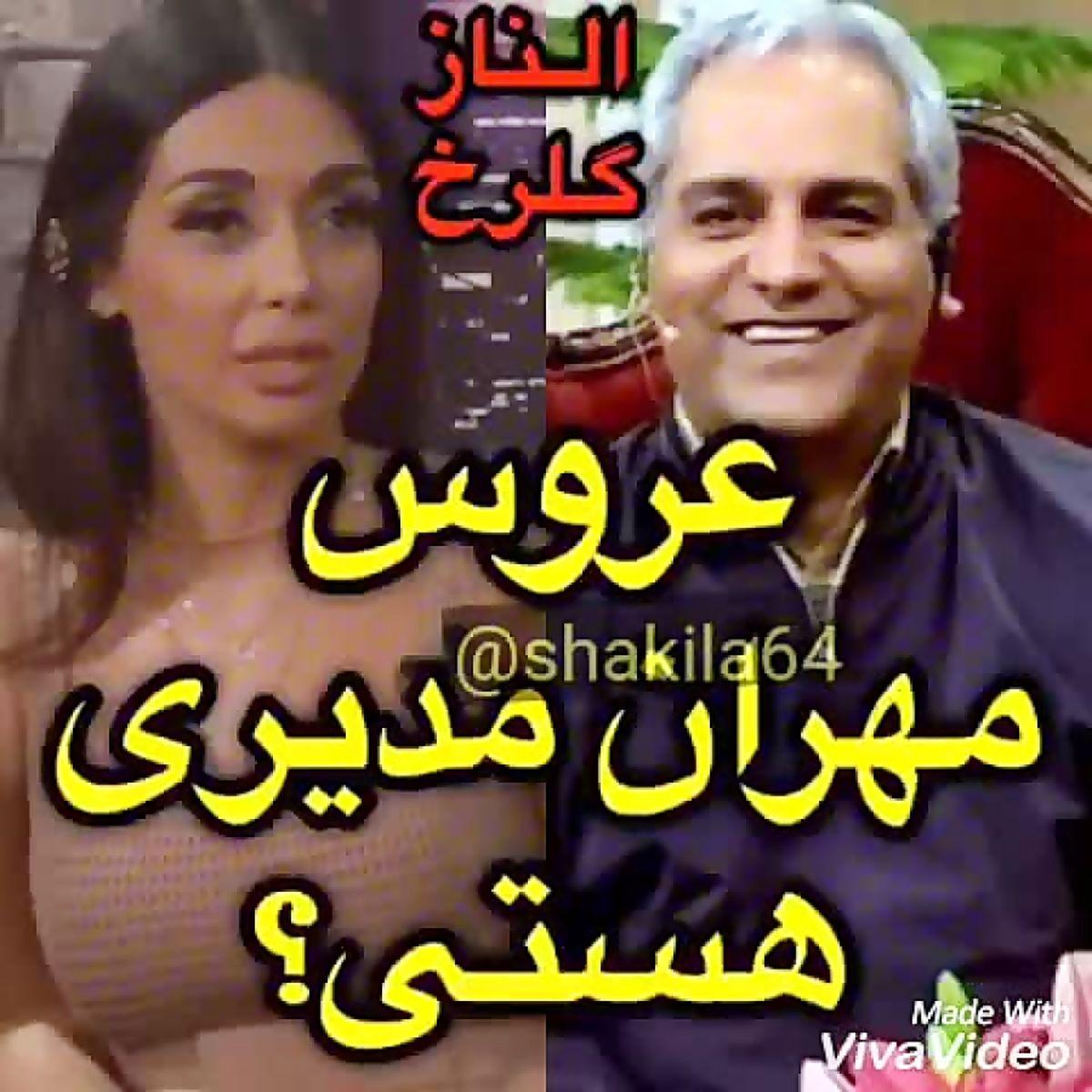 مهران مدیری از عروس خود رونمایی کرد + تصاویر