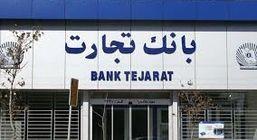 بررسی عملکرد بانک تجارت در کلیدی ترین شاخص ارزیابی بانک ها