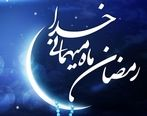 دعای روز سیزدهم ماه رمضان + عکس نوشته