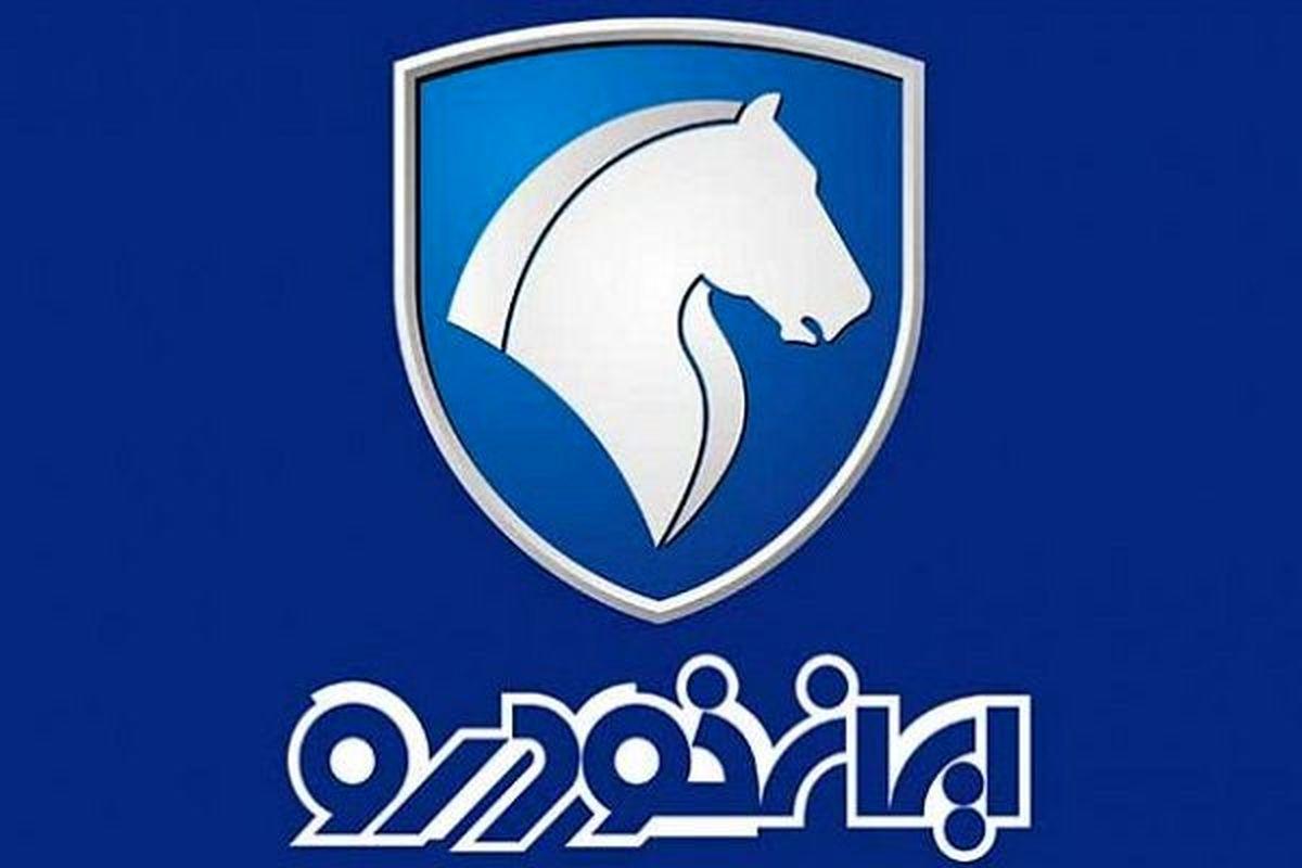 نتایج اولیه قرعه کشی ایران خودرو منتشر شد + جدول