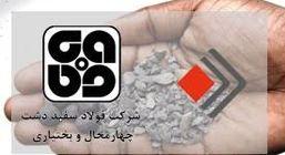 ثبت رکورد جدید تولید آهن اسفنجی در شهریور ماه 1399