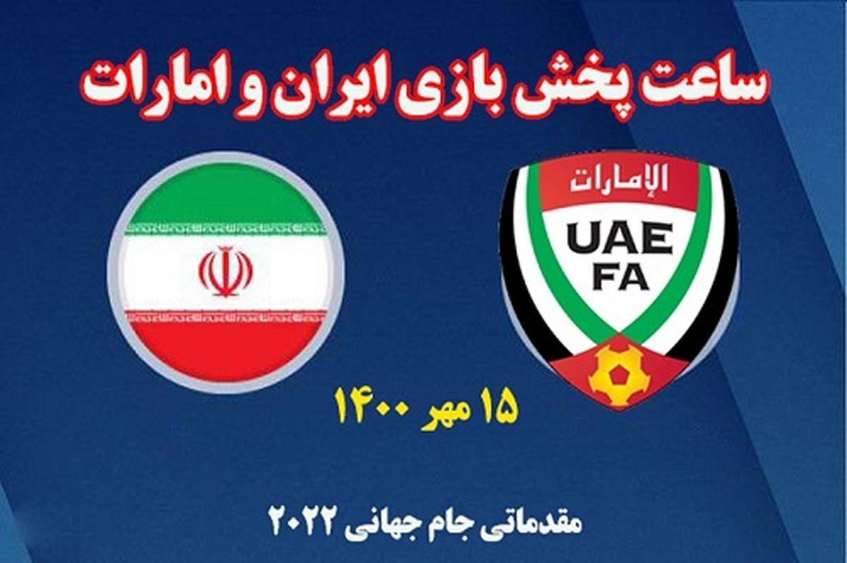 ساعت بازی تیم ملی ایران و امارات   نتیجه بازی تیم ملی ایران و امارات