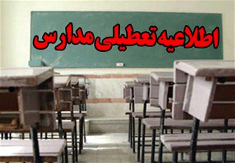 تعطیلی مدارس دوشنبه 5 اسفند