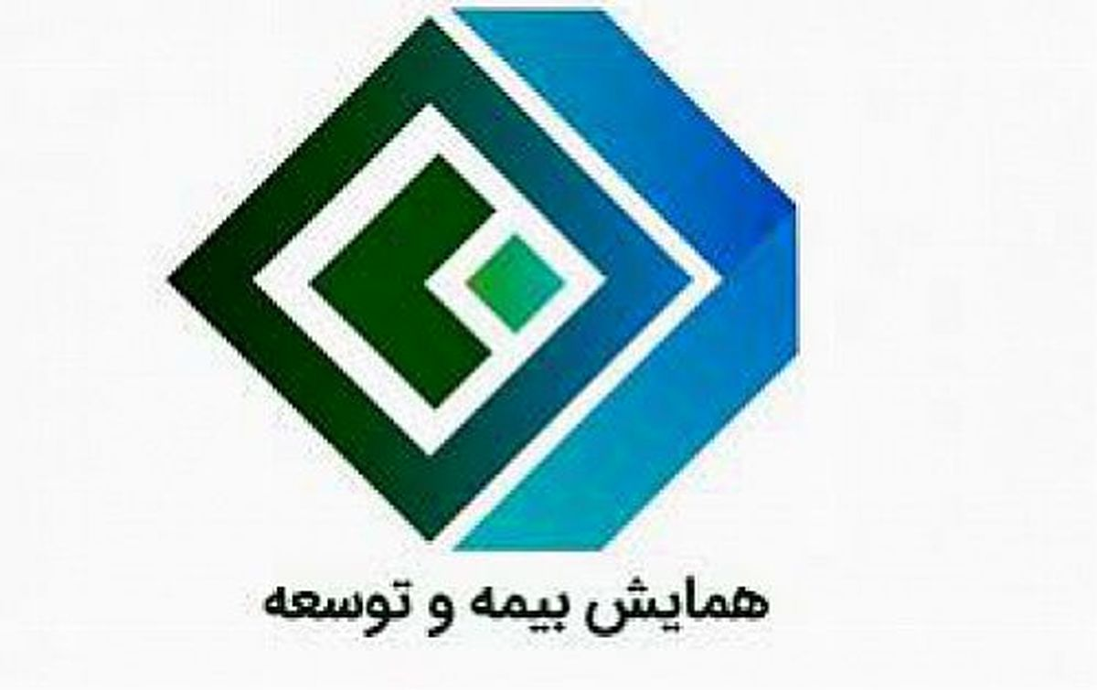 برنامه زمانبندی بیستوهفتمین همایش ملی بیمه و توسعه اعلام شد