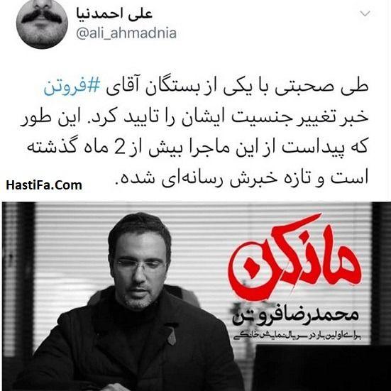 تغییر جنسیت محمدرضا فروتن بازیگر سینما از شایعه تا واقعیت + عکس فروتن
