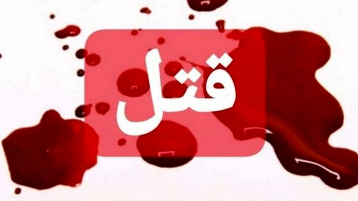 دو فرزند سنگدل مادر خود را به طرز فجیعی کشتند + علت