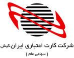 تعامل ایران کیش و بانکگسترش میابد