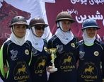 تیم چوگان کاسپین قهرمان جام شیرین شد