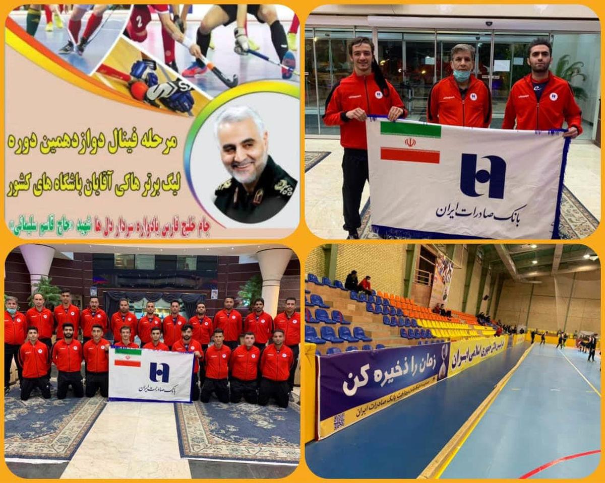 حمایت بانک صادرات ایران از ورزش هاکی در دوازدهمین دوره لیگ برتر